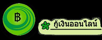 lanklong.com คะแนนแหล่งยืมเงินออนไลน์ด่วนและเปรียบเทียบบัตรเครดิตใน 2021/2564